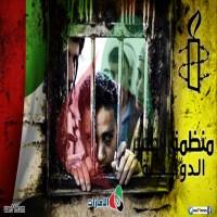 أمنستي تطالب بالتحقيق في الاختفاء القسري والتعذيب داخل سجون الإمارات في اليمن
