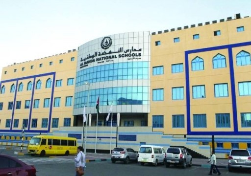 المعرفة تنشر الرسوم الدراسية المعتمدة لمدارس أبوظبي الخاصة