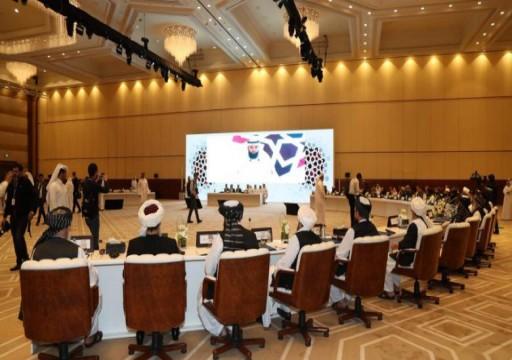 استئناف محادثات السلام الأفغانية في الدوحة
