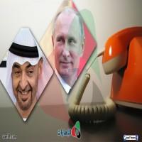 بوتين ومحمد بن زايد يبحثان أوضاع المنطقة هاتفيا