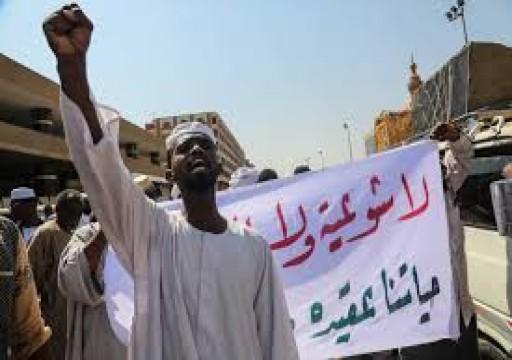 مظاهرة احتجاجية في الخرطوم رفضاً للتطبيع مع إسرائيل