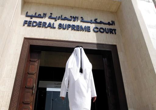 أمن الدولة تقضي بالسجن 5 سنوات على ناشط بزعم مبايعة داعش