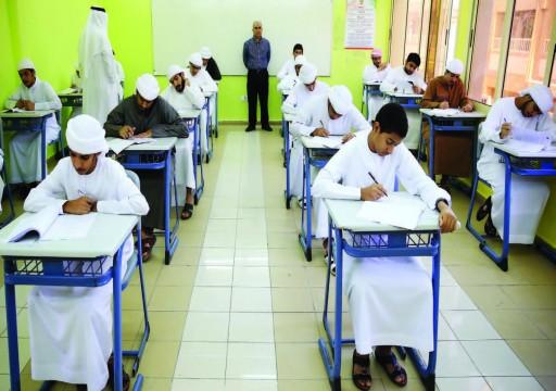اليوم انطلاق امتحانات الفصل الأول لطلبة الـ9 حتى الـ12