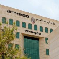 «التربية» تلزم المدارس الخاصة بتسجيل الطلبة القادمين من «الضعيفة»