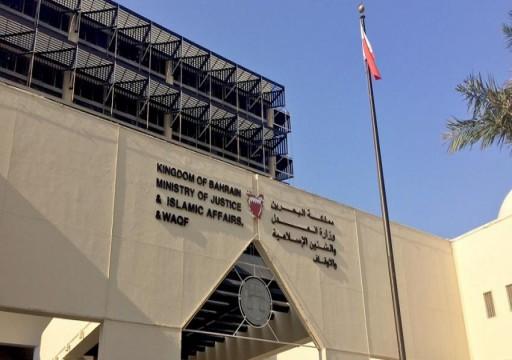 البحرين.. حكم بإعدام 4 أدينوا بـتفجير إرهابي