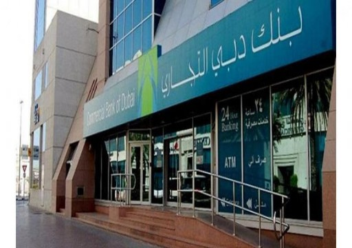 بنك دبي التجاري ينفي عزمه الاندماج مع مؤسسة أخرى