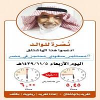 سعوديون يطالبون بلادهم بالتدخل للإفراج عن مستثمر سعودي محتجز في مصر
