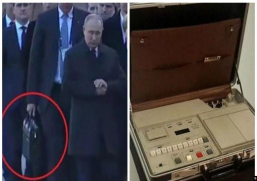 ماذا تعرف عن أسرار الحقيبة التي ترافق بوتين في كل مكان؟