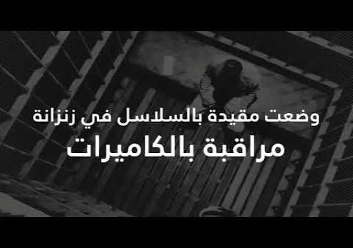 رايتس ووتش: أين تسامح الإمارات من إيذاء مريضة بالسرطان؟