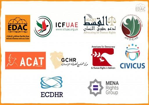 """منظمات حقوقية: قرار إدراج 4 نشطاء إماراتيين على """"قائمة الإرهاب"""" تكتيك جديد لقمع جميع أشكال المعارضة"""