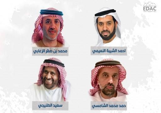 الفيدرالية الدولية تطالب بإلغاء إدراج أبوظبي أربعة نشطاء إماراتيين على قائمة الإرهاب