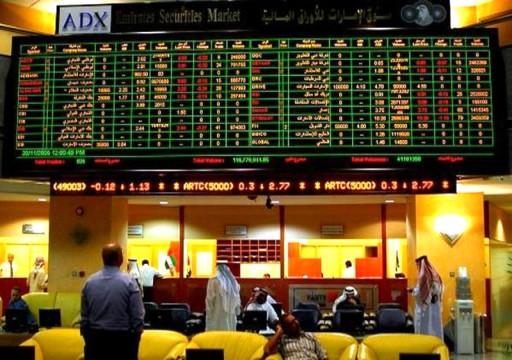 """""""أبوظبي المالي"""" يعتزم إطلاق سوق للمشتقات المالية خلال العام الجاري"""