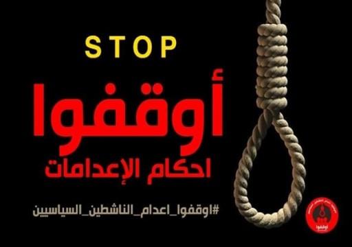 اليمن يطالب الأمم المتحدة بالتدخل لمنع الحوثيين من إعدام 30 معتقلاً