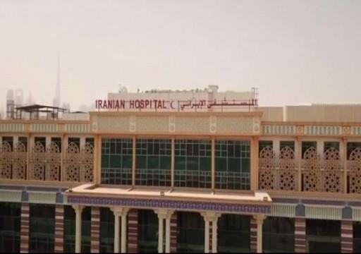 الهلال الأحمر الإيراني ينفي إغلاق مستشفاه في دبي