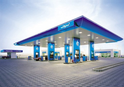 أدنوك للتوزيع تلغي رسوم الخدمة المميزة بمحطات الوقود