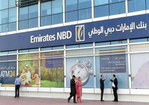 الإمارات دبي الوطني يغلق باب اكتتاب الأشخاص في الأسهم الجديدة