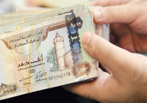 المركزي: 906.4 مليار درهم تحويلات البنوك في يناير
