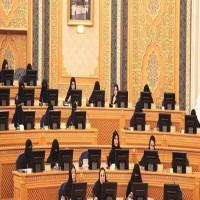 «الشورى» السعودي يرفض إتاحة وظائف عسكرية للنساء