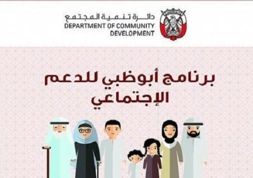 الدعم الاجتماعي يستقبل الطلبات في أبوظبي الأحد المقبل