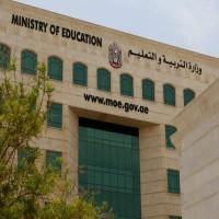 التربية تخصص فريق لتسجيل المواطنين بالمدارس ذات التعليم المقبول