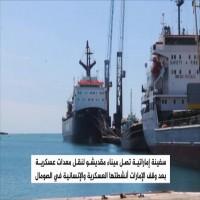 سفينة إماراتية تصل مقديشو لنقل معدات عسكرية