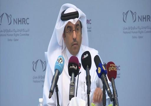 قطر تتهم الإمارات بارتكاب 2105 انتهاكا حقوقيا منذ بداية الأزمة