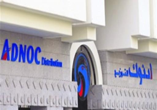 أدنوك تستحوذ على 10% من شركة في تي تي آي