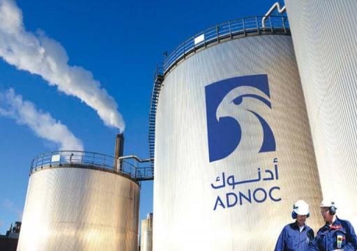 أدنوك أبوظبي تطلق جولة ثانية لاستكشاف النفط والغاز