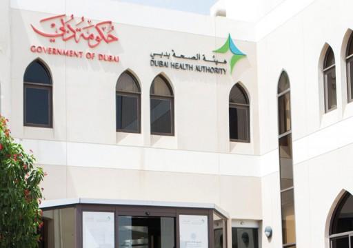 القطاع الصحي في دبي يستخدم الذكاء الصناعي لتشخيص الأمراض