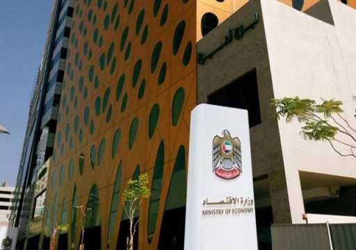 الاقتصاد: إغلاق 3 تحقيقات بشأن رسوم الإغراق على صادرات الدولة