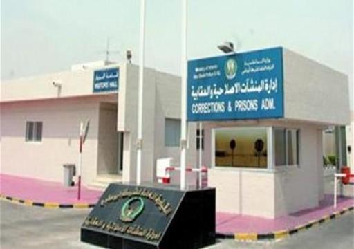 معتقلة سودانية في سجون أبوظبي تطلق نداء استغاثة جراء انتهاكات خطيرة