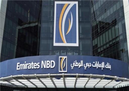 """ارتفاع أرباح """"الإمارات دبي الوطني"""" بـ 61% إلى 2.5 مليار درهم"""