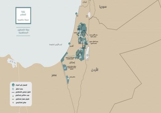هكذا سيكون شكل الدولة الفلسطينية وفق خطة ترامب المزعومة