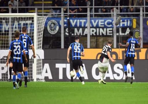 يوفنتوس يذيق انتر ميلان مرارة أول هزيمة في الدوري الإيطالي
