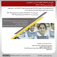 التربية تفتح باب الانتقال لطلبة المدارس الحكومية للعام الدراسي الجديد