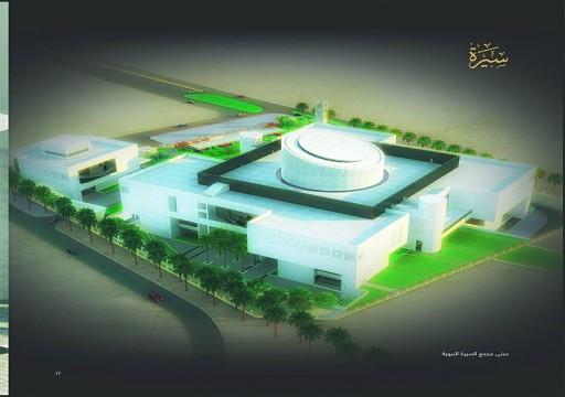 الكويت تعتزم إنشاء أضخم متحف بالعالم لحياة وسيرة النبي الكريم محمد ﷺ