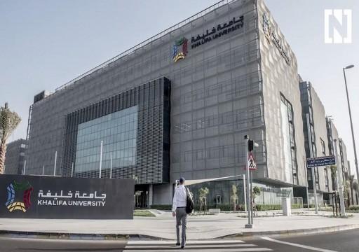 كلية الطب في جامعة خليفة تعلن عن منح للطلاب برواتب تصل إلى 27 ألف درهم