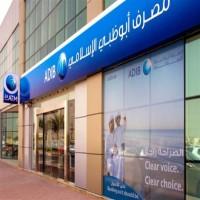 «أبوظبي الإسلامي» يحذر العملاء من الوقوع ضحية للنصب عبر الهاتف
