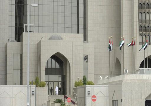 90.4 مليار درهم استثمارات البنوك الإماراتية في السعودية ومصر