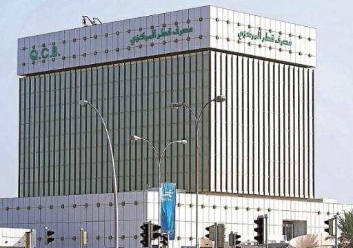 مصرف قطر يبيع أذونات خزانة بقيمة 600 مليون ريال