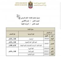 التربية: امتحانات الإعادة للدراسة المنزلية تبدأ 6 يونيو