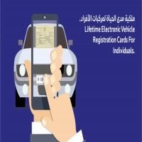 طرق دبي: إصدار الملكية الإلكترونية الدائمة لمركبات الأفراد أول أغسطس