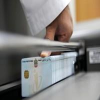 «الهوية» تدعو المتعاملين إلى تحديث بياناتهم وهواتفهم لتجنّب الغرامات