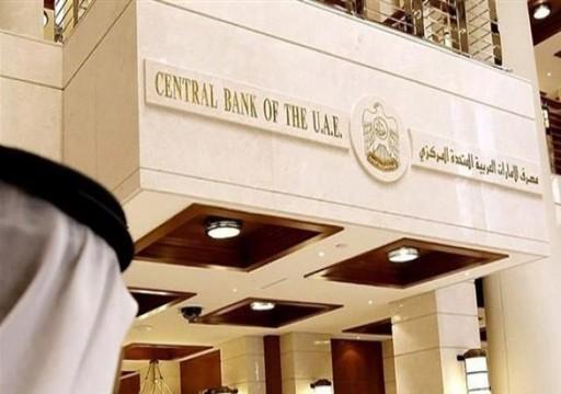«المركزي»: 80.8 مليار درهم النقود المتداولة خارج البنوك