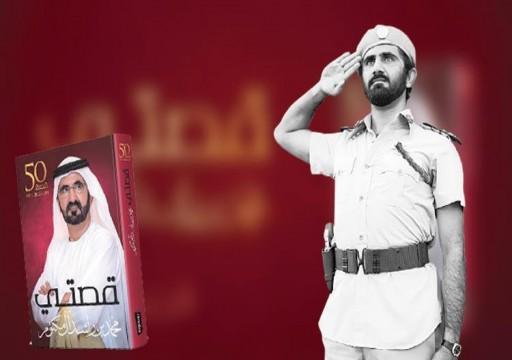 يصدر الكتاب اليوم.. قصة في خمسين عاماً: الإمارات لا يوجد فيها شخص أكبر من الاتحاد