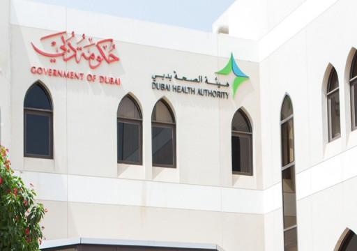 """""""صحة دبي"""" تخطر المنشآت الصحية بإجراءات التصدي لكورونا"""