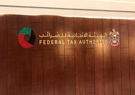 الاتحادية للضرائب: الضريبة لا تستحق في حال عدم التوريد