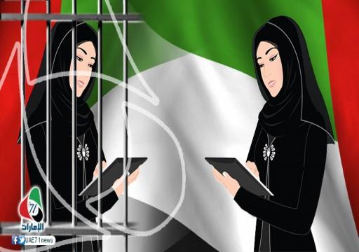 موقع بريطاني: معاناة معتقلات الرأي تعري ادعاءات التسامح في الإمارات