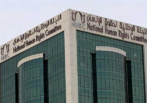 قطر تتهم السعودية بارتكاب انتهاكات بحق قطريين منذ الأزمة الخليجية