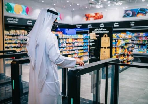 """شركة """"الفطيم"""" تطلق أول متجر يعمل بالذكاء الاصطناعي في المنطقة"""